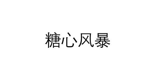 "Trademark Logo FOUR CHINESE CHARACTERS ""TANG"", ""XIN"", ""FENG"", AND ""BAO"""