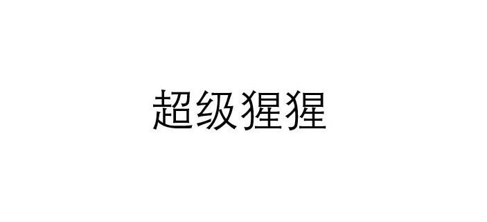 Trademark Logo FOUR CHINESE CHARACTERS